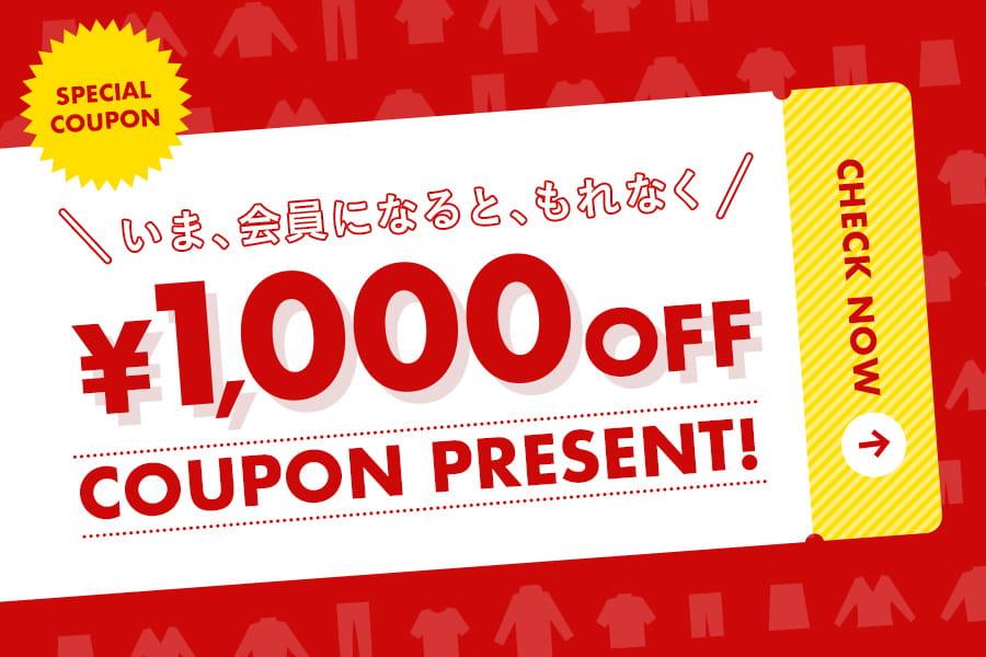 いま、会員になると、もれなく ¥1,000 OFF COUPON PRESENT!
